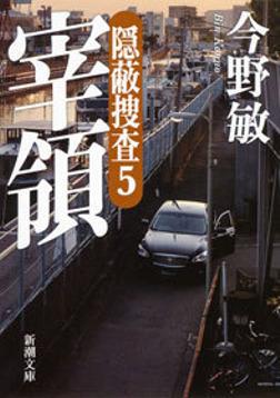 宰領―隠蔽捜査5―(新潮文庫)-電子書籍