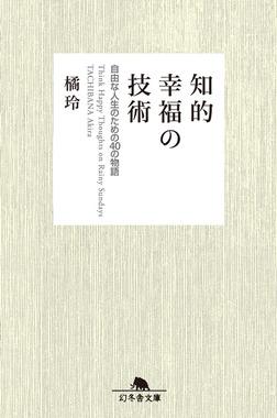知的幸福の技術 自由な人生のための40の物語-電子書籍