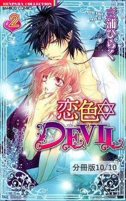 恋色☆DEVIL+ 2  恋色☆DEVIL【分冊版20/46】-電子書籍
