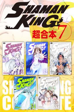 SHAMAN KING 超合本版(7)-電子書籍