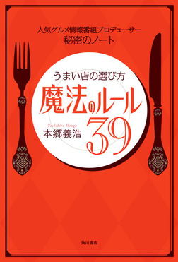 人気グルメ情報番組プロデューサー 秘密のノート うまい店の選び方 魔法のルール39-電子書籍