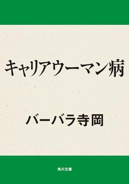 キャリアウーマン病-電子書籍