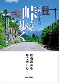 全国2954峠を歩く(内外出版社)