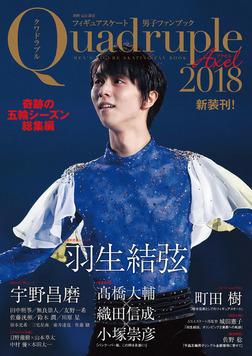 フィギュアスケート男子ファンブック Quadruple Axel 2018 奇跡の五輪シーズン総集編-電子書籍