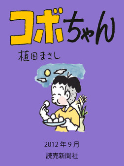 コボちゃん 2012年9月-電子書籍