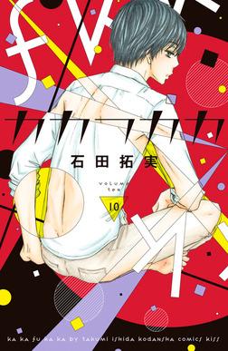 カカフカカ(10)-電子書籍