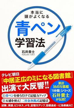 本当に頭がよくなる青ペン学習法-電子書籍