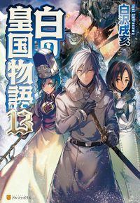 白の皇国物語13