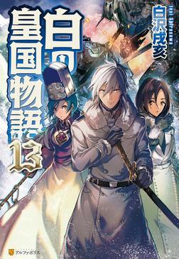 白の皇国物語13-電子書籍