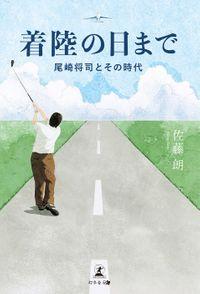 着陸の日まで 尾崎将司とその時代(幻冬舎メディアコンサルティング)