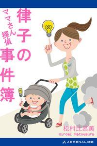 ママさん探偵 律子の事件簿(1)