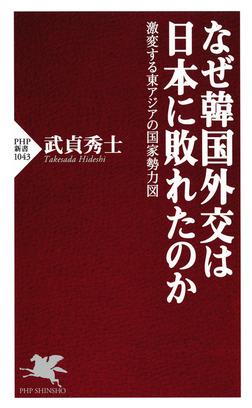 なぜ韓国外交は日本に敗れたのか 激変する東アジアの国家勢力図-電子書籍