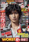 週刊少年チャンピオン2019年40号
