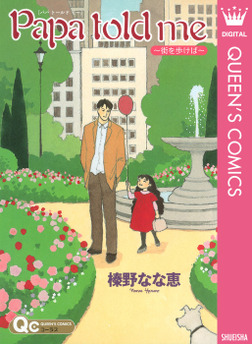 Papa told me ~街を歩けば~-電子書籍