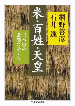 米・百姓・天皇 ──日本史の虚像のゆくえ-電子書籍