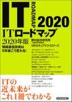 ITロードマップ 2020年版