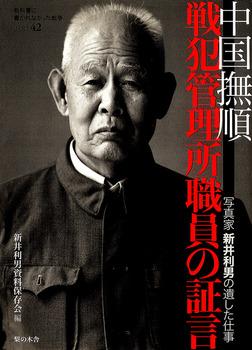 中国撫順戦犯管理所職員の証言 : 写真家新井利男の遺した仕事-電子書籍