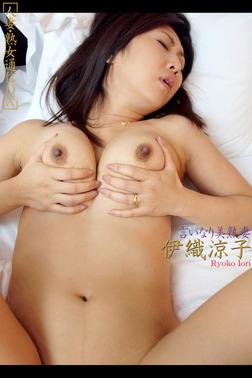 人妻・熟女通信DX 「言いなり美熟妻」 伊織涼子 41歳 後編-電子書籍