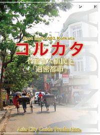 【audioGuide版】東インド002コルカタ ~イギリス植民と「過密都市」
