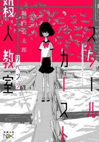 スクールカースト殺人教室 リベンジ(新潮文庫)