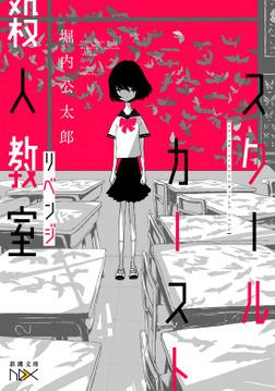 スクールカースト殺人教室 リベンジ(新潮文庫)-電子書籍
