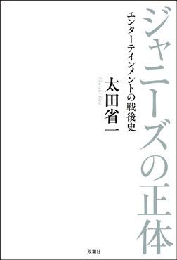 ジャニーズの正体 エンターテインメントの戦後史-電子書籍