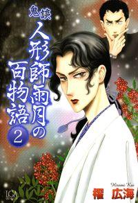 鬼談 人形師雨月の百物語(2)