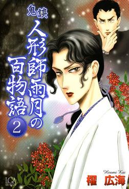 鬼談 人形師雨月の百物語(2)-電子書籍