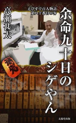 えびす亭百人物語 第八十番目の客 余命九十日のシゲやん-電子書籍