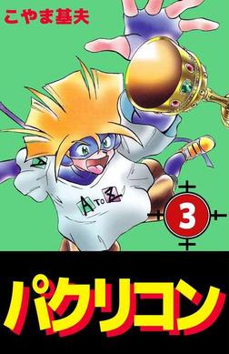 パクリコン 3-電子書籍
