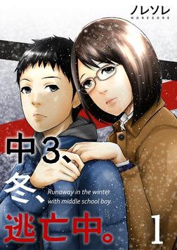 中3、冬、逃亡中。【フルカラー】(1)-電子書籍