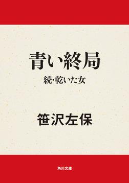 青い終局 続・乾いた女-電子書籍