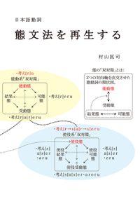 日本語動詞 態文法を再生する