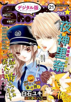 Sho-Comi 2019年21号(2019年10月4日発売)-電子書籍