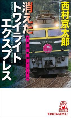 消えたトワイライトエクスプレス-電子書籍