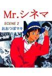 Mr.シネマ(オフィス安井)