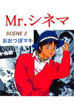 Mr.シネマ 2巻-電子書籍