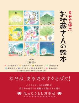 幸せを運ぶ お地蔵さんの絵本-電子書籍