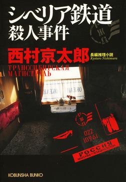 シベリア鉄道殺人事件-電子書籍