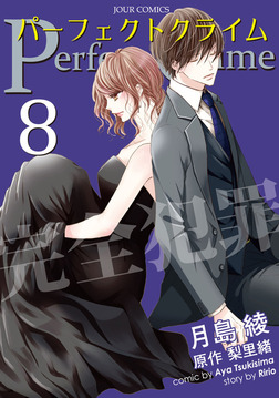 Perfect Crime : 8-電子書籍