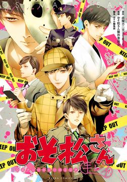 おそ松さん公式アンソロジーコミック    【キレイ】-電子書籍
