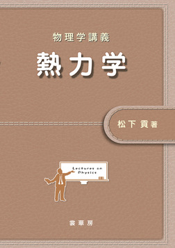 物理学講義 熱力学-電子書籍