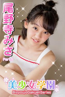 美少女学園 尾野寺みさ Part.5-電子書籍