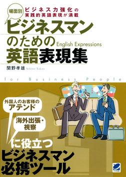 場面別 ビジネスマンのための英語表現集(CDなしバージョン)-電子書籍