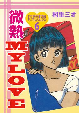 微熱MY LOVE 愛蔵版 6-電子書籍