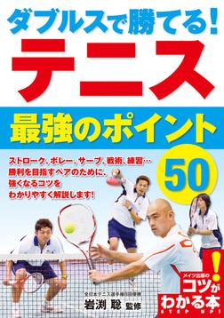 ダブルスで勝てる!テニス最強のポイント50-電子書籍