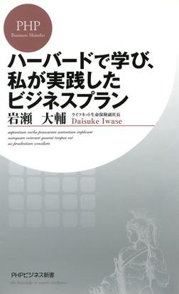 ハーバードで学び、私が実践したビジネスプラン-電子書籍