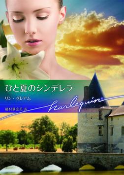 ひと夏のシンデレラ【ハーレクイン文庫版】-電子書籍