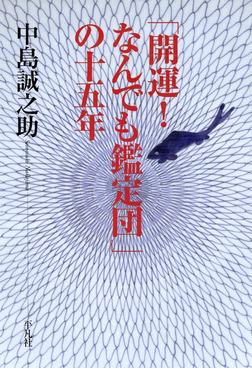 「開運! なんでも鑑定団」の十五年-電子書籍