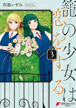 籠の少女は恋をする(3)-電子書籍